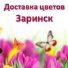 Доставка цветов Заринск