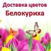 Доставка цветов Белокуриха