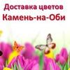 Доставка цветов Камень-на-Оби