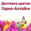 Доставка цветов Горно-Алтайск