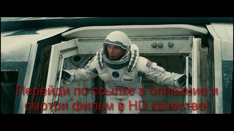 Интерстеллар   Interstellar   bynthcntkkfh