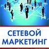 Сетевой маркетинг vs МЛМ | Все секреты