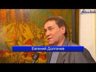 Выставка художника Е. Долгачёва в Москве (01.12.2015)