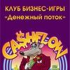 Клуб бизнес игры Денежный поток Челябинск