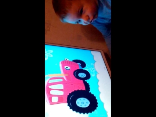 Егорка смотрит синий трактор
