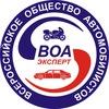 ВОА-Эксперт. Независимая автоэкспертиза в СПб