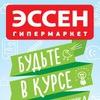 ЭССЕН - сеть гипермаркетов. СКИДКИ ПОДАРКИ АКЦИИ