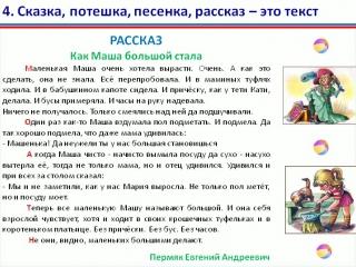 Звук, слово, предложение, текст. Русский язык 1 класс