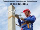 Подключение частного дома к ЛЭП Новосибирск, линии электроэнергии