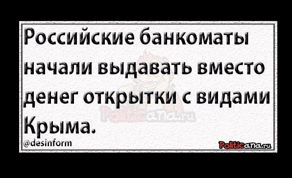 """""""Путин пытается """"утопить"""" Крым, чтобы его не было видно"""", - экс-глава МИД Огрызко - Цензор.НЕТ 2950"""