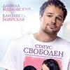 """Фильм """"Статус: свободен"""""""