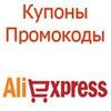 Промокоды Алиэкспресс - купоны Aliexpress 2016