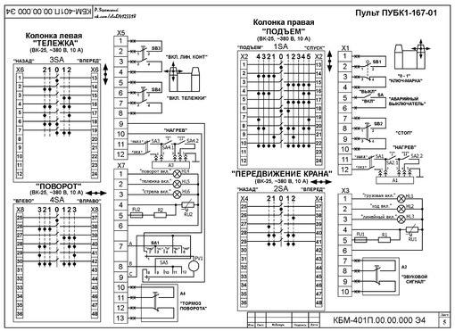 КБМ-401П-00