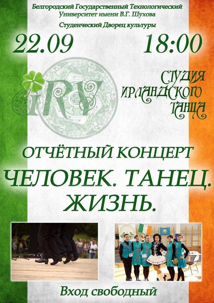 cтудия ирландских танцев