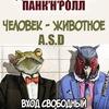 ДЕНЬ СТУДЕНТА - ПАНК'Н'РОЛЛ 25/01