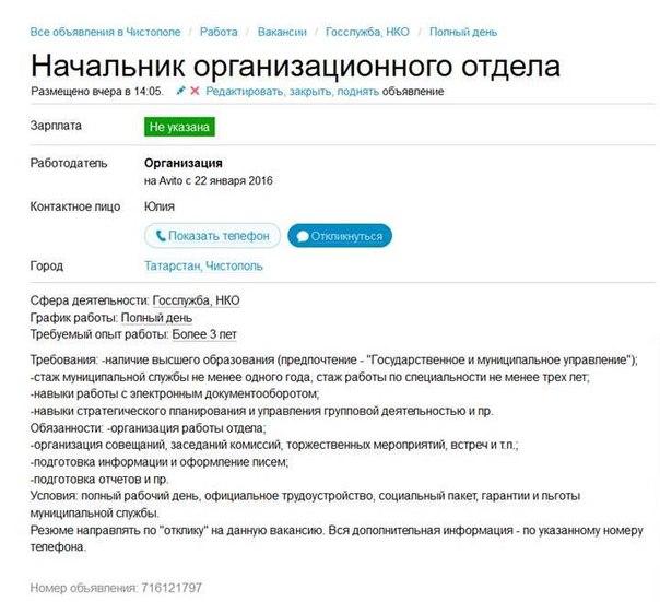 Исполком Чистопольского района решил искать сотрудников через Avito