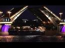 Санкт-Петербург июнь 2012 Белые ночи - мосты. Автор видео - Александр Травин. арТзаЛ