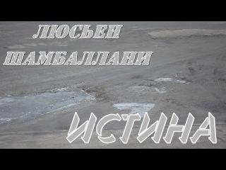 Люсьен Шамбаллани   Истина