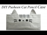 How To Make Pusheen Cat Pencil Case Tutorial - Duct Tape