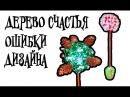 Топиарий Дерево счастья ► ОШИБКИ ДИЗАЙНА с примерами