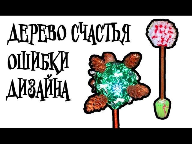 Топиарий - Дерево счастья ► ОШИБКИ ДИЗАЙНА ( с примерами ! )