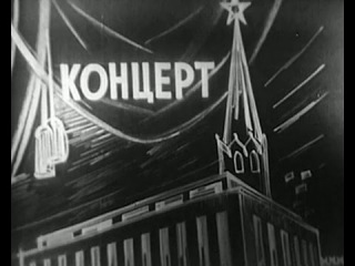 КОНЦЕРТ В КРЕМЛЕ   Октябрь 1961