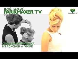 Свадебная прическа из локонов гофре Wedding hairstyle. parikmaxer tv парикмахер тв