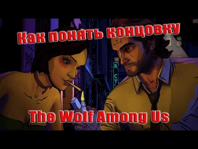 Как понять концовку The Wolf Among Us (СПОЙЛЕРЫ!)