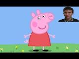 Свинка Пеппа | peppa pig Из-за Лупы.