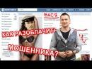 ФЕЙК ФОТО ФЕЙК ВКОНТАКТЕ Как за 2 минуты разоблачить мошенника вконтакте