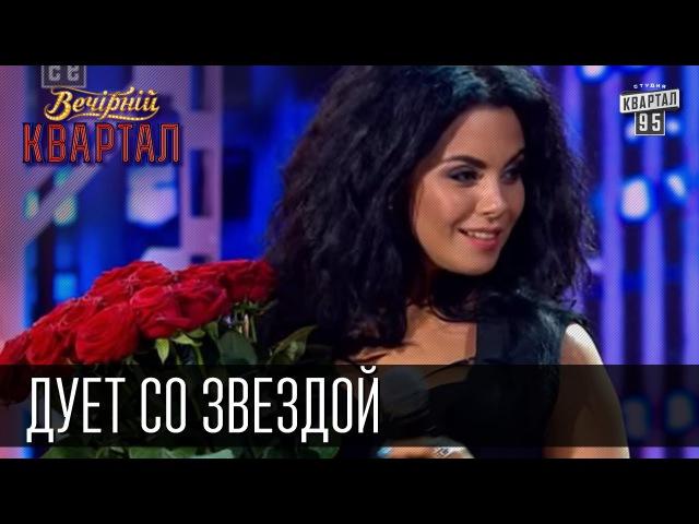 Дуэт со звездой Настя Каменских и Евгений Кошевой Вечерний Квартал 23 05 2015