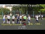 «Прикордонник» - ФК «ЛП» - 7:2 (4:0) (02.08.2015) 1/8 фіналу
