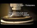 Полировка нержавеющей стали абразивными материалами 3М™