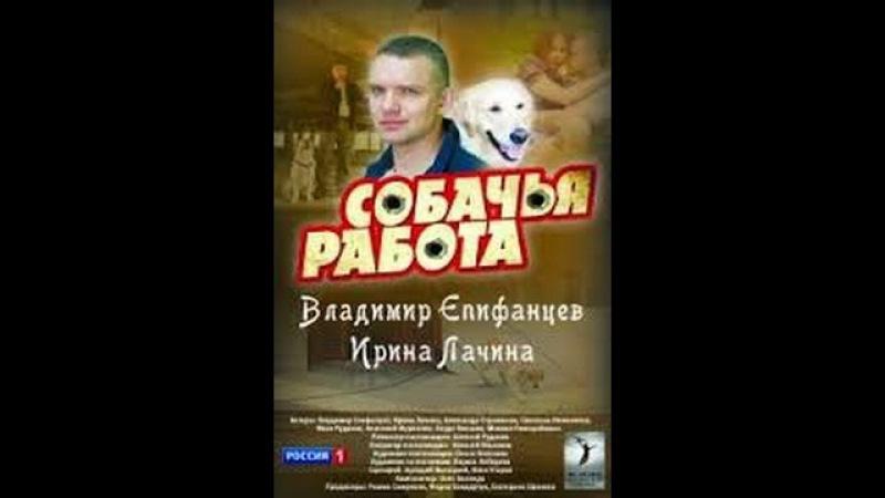 Собачья работа 1 2 3 4 серии 8 кр детектив Россия 2012