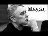 Лесь Подерв'янський - Пздц