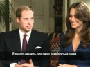 Принц Уильям и его невеста интервью о помолвке