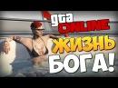 GTA ONLINE ЖИВИ КАК БОГ 16 226