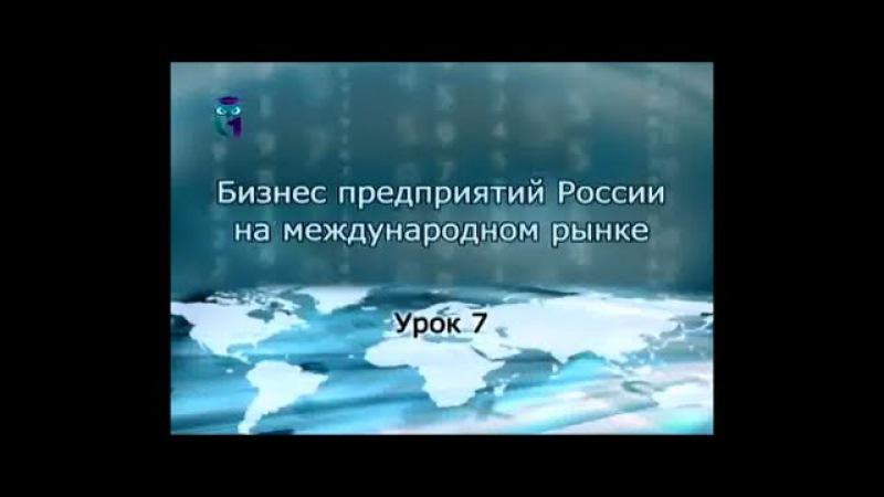 Урок 7. Международный маркетинг в деятельности российских предприятий