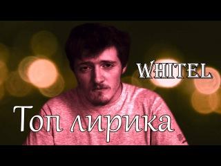 WhiteL — Топ лирика ( VJLink Rap Remix MMV )