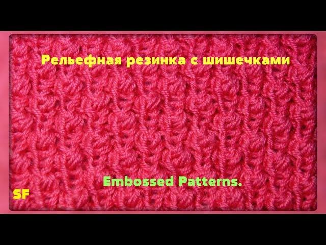 Embossed Knitting Patterns. Rib. Резинка с шишечками спицами