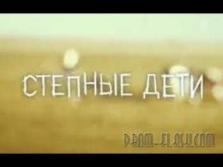 Степные дети 1,2,3,4 серии (все серии) драма Россия 2012