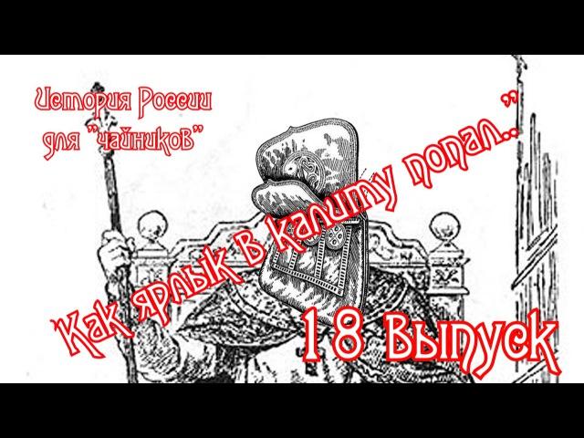 История России для чайников - 18 выпуск (Возвышение Москвы (часть 1))