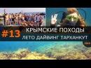 13 - Тарханкут - 2015, поход, дайвинг, Крым, отдых