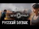 ФИЛЬМ БОМБА Заговоренный 1 2 серия русский боевик