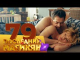Последний из Магикян - 79 серия (19 серия 5 сезон) русская комедия HD