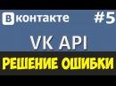 VK API [PHP Devel Studio] [Урок 5] - РЕШЕНИЕ ОШИБКИ