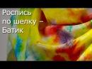 Роспись по шелку батик Видео Мастер Класс