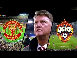 Manchester United F. C. ~ PFC  CSKA ~ 03.11.2015 ~ UEFA Champions League 2015-16 ~ Preview
