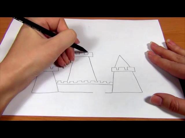 Обучающее видео для детей УЧИМСЯ РИСОВАТЬ ЗАМОК. Рисуем КАРАНДАШОМ ПОЭТАПНО ЗАМОК и разукрашиваем.