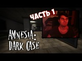 PHombie против Amnesia: Dark Case! Часть 1